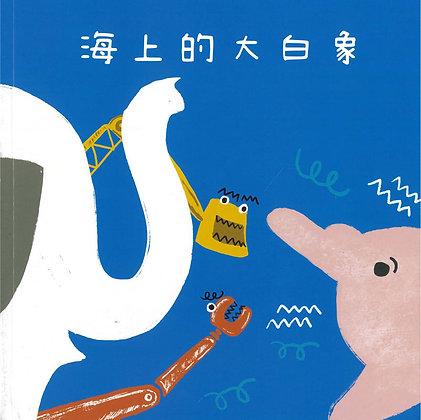 海上的大白象 (繪本)