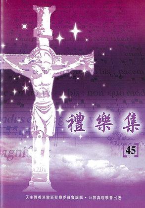 禮樂集(45)