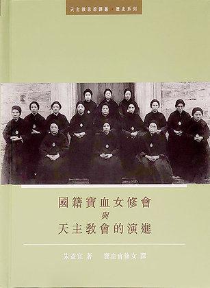 國籍寶血女修會與天主教的演進