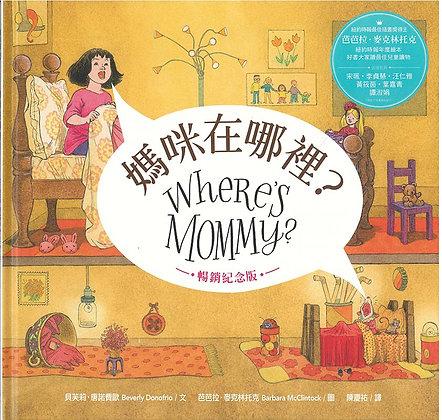 媽咪在哪裡?[暢銷紀念版]