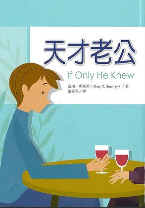 天才老公 / If Only He Knew