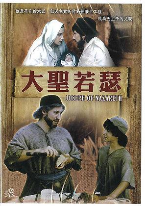 大聖若瑟DVD (英語發音/中、英文字幕)