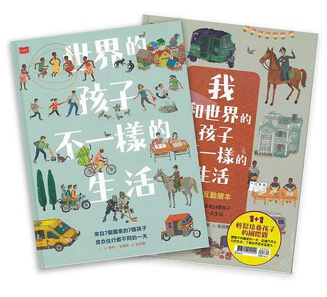 世界的孩子,不一樣的生活:第一套國際觀養成互動式繪本(2冊)