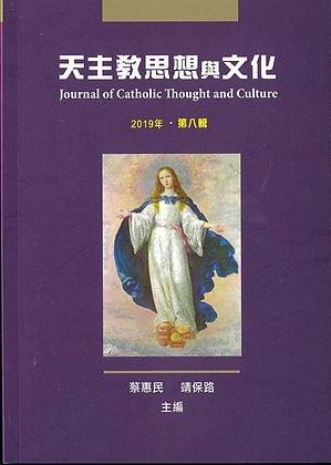 天主教思想與文化(2019年第8輯)