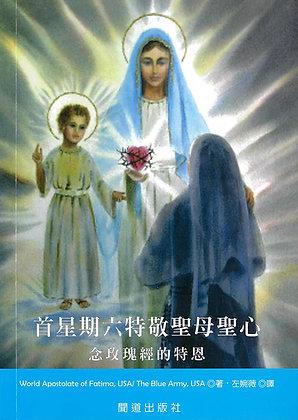 首星期六特敬聖母聖心—念玫瑰經的特恩