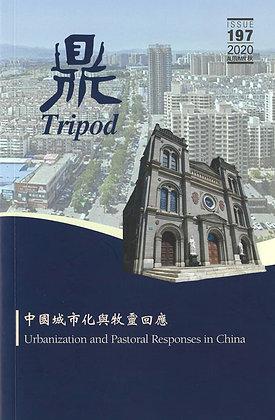鼎 / Tripod (197)— 中國城市化與牧靈回應