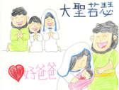 楊琳(4歲)