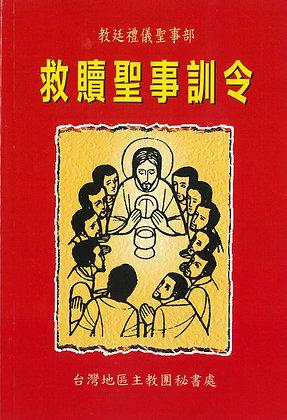 羅馬禮儀聖事部《救贖聖事》訓令