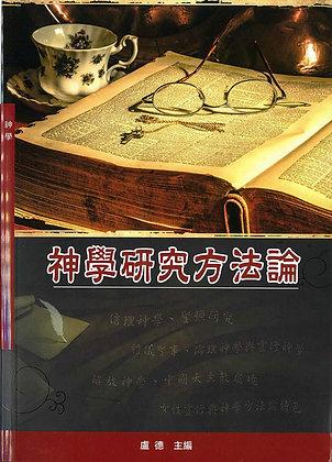 神學研究方法論(輔大神學叢書131)