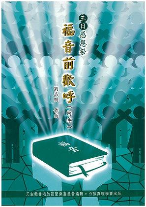 主日感恩祭--福音前歡呼(丙年)劉志明作曲