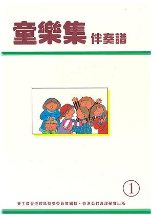 童樂集(伴奏譜1)