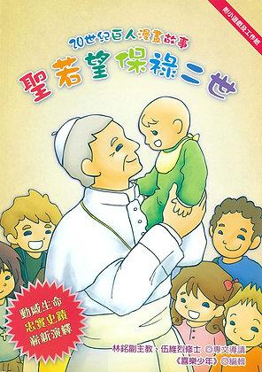 20世紀巨人漫畫故事 — 聖若望保祿二世