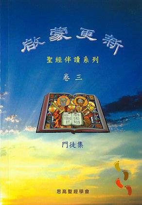 啟蒙更新(聖經伴讀系列)卷三