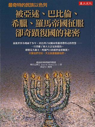 最奇特的民族以色列—被亞述、巴比倫、希臘、羅馬帝國征服卻奇蹟復國的秘密