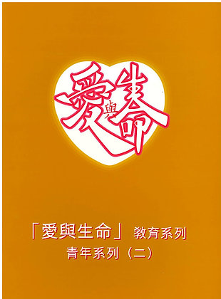 「愛與生命」教理課本(青年系列二)