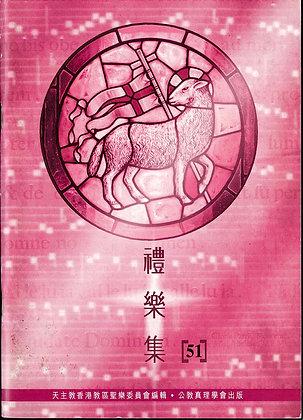 禮樂集(51)