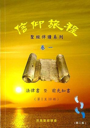 信仰旅程(卷一)聖經伴讀系列