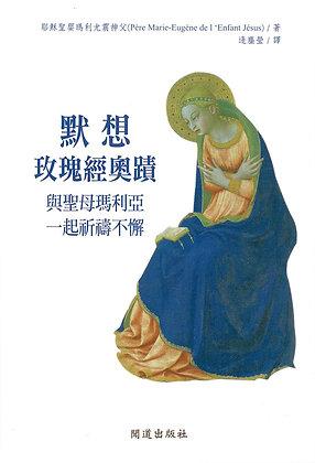 默想玫瑰經奧蹟 — 與聖母瑪利亞一起祈禱不懈