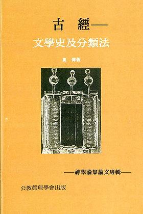 古經--文學史及分類法