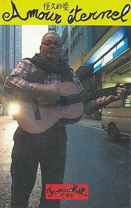 比恆久的愛 (CD) – 甘浩望神父