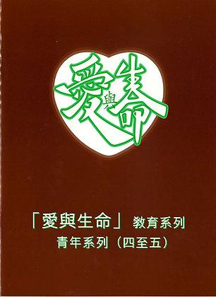 「愛與生命」教理課本(青年系列四至五)