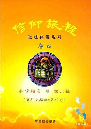信仰旅程(卷四)聖經伴讀系列