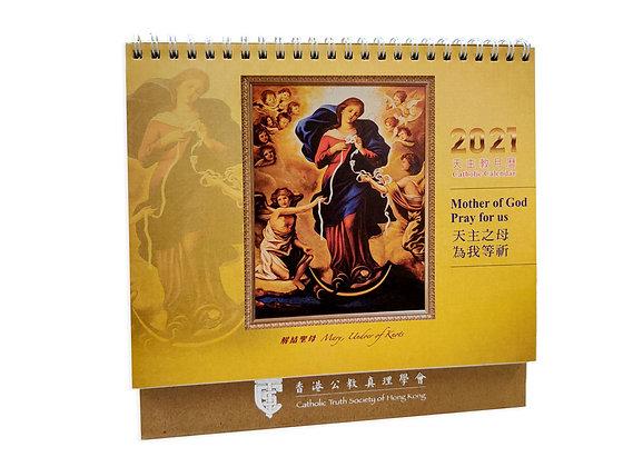 """2021 公教座枱月曆 """"聖瑪利亞天主之母"""""""
