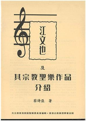 江文也及其宗教聖樂作品介紹