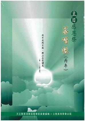 主日感恩祭答唱詠(丙年)蔡詩亞作曲