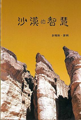 沙漠的智慧 / The Wisdom of the Desert