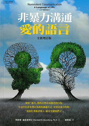 非暴力溝通 — 愛的語言(全新增訂版) /Nonviolent Communication - A Language of Life, 3rd edition