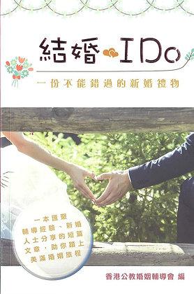 結婚·I Do — 一份不能錯過的新婚禮物