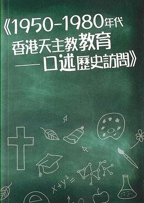 1950—1980年代香港天主教教育 — 口述歷史訪問
