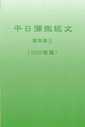 平日彌撒經文 — 常年期三 (2020補編)