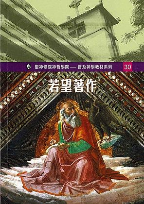 若望著作 ─ 普及神學教材系列(30)