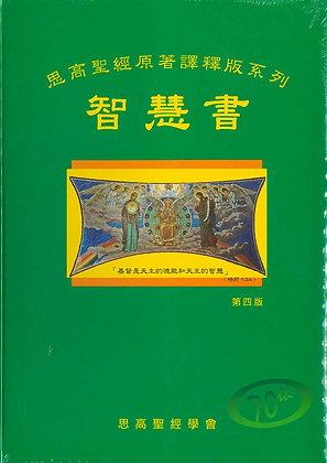 智慧書(修訂譯釋版)