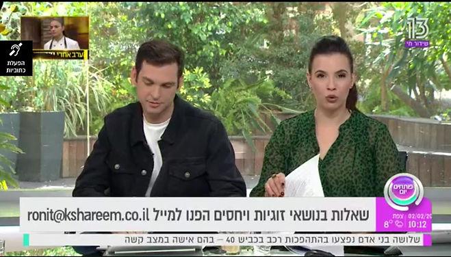נועה רבן מתארחת בתוכנית ״פותחים יום״ ברשת 13 ומספרת על ספרה החדש