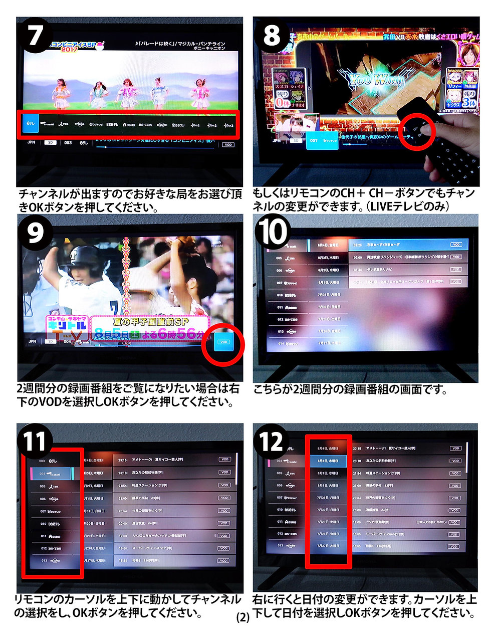 Vision視聴方法2.jpg