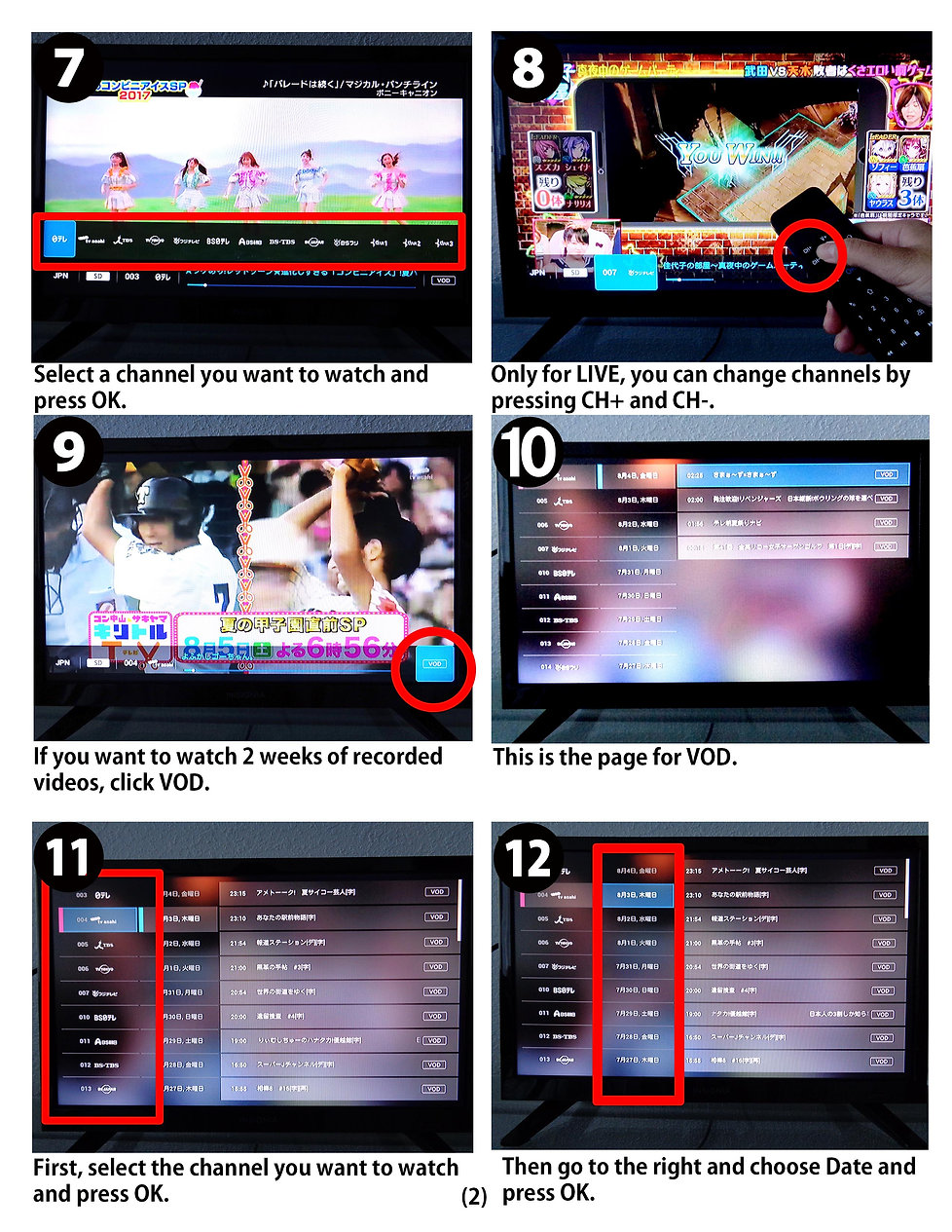 Vision視聴方法2 E.jpg