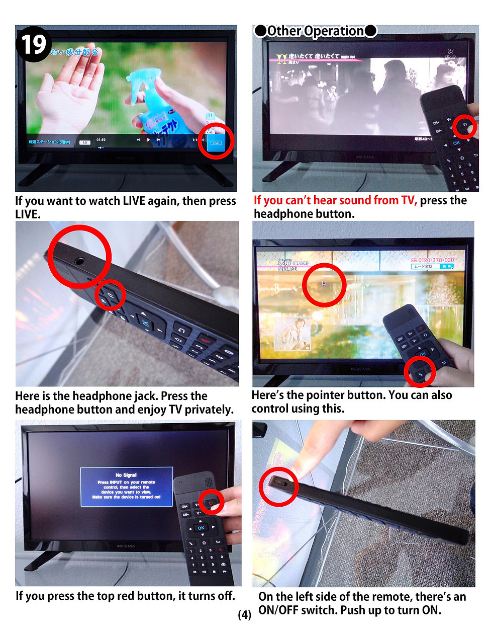 Vision視聴方法4 E.jpg