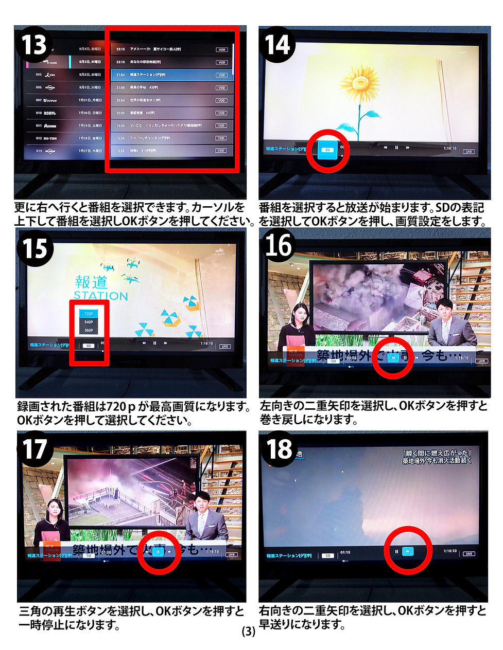 Vision視聴方法3.jpg