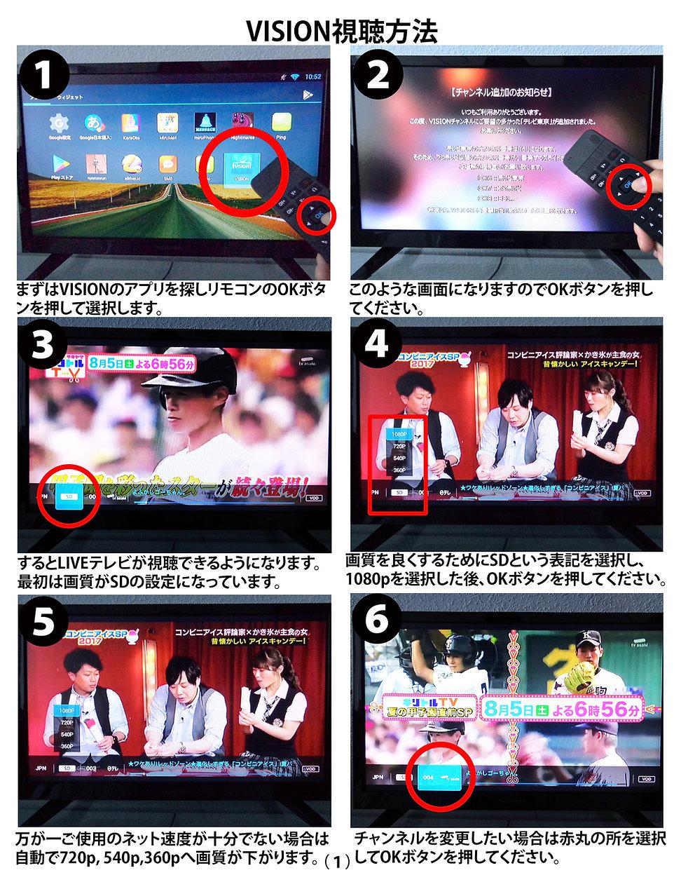 Vision視聴方法1.jpg