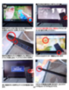 Vision視聴方法4.jpg