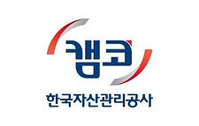 한국자산관리공사.jpg
