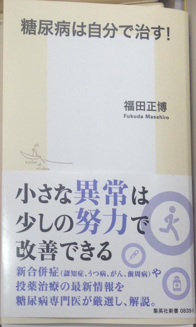 福田正博著「糖尿病は自分で治す」