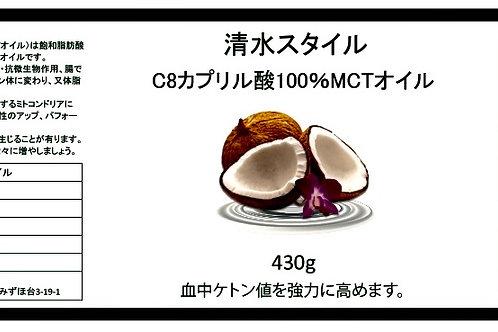 C8カプリル酸100%MCTオイル430g x 12本