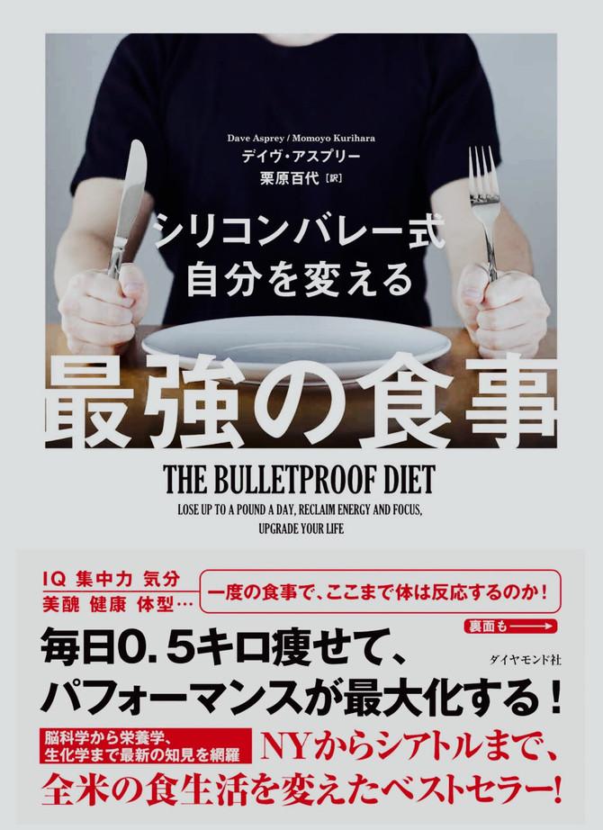 シリコンバレー式自分を変える最強の食事The Bulletproof Diet 「最強の食事」