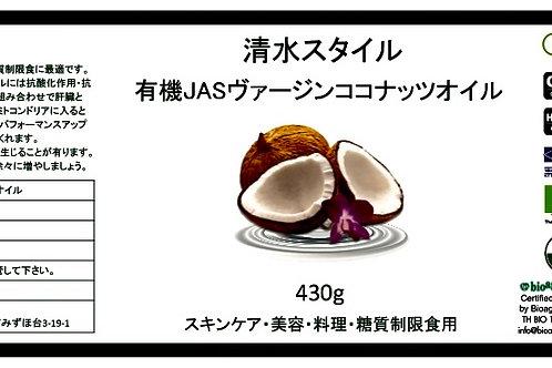 有機JASヴァージンココナッツオイル430g x6本 +C8カプリル酸100%MCTオイル430g x 6本