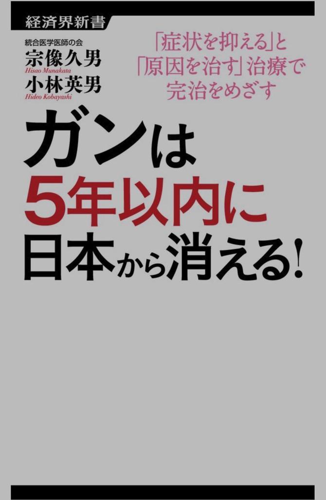 書籍ご紹介「癌は5年以内に日本から消える」