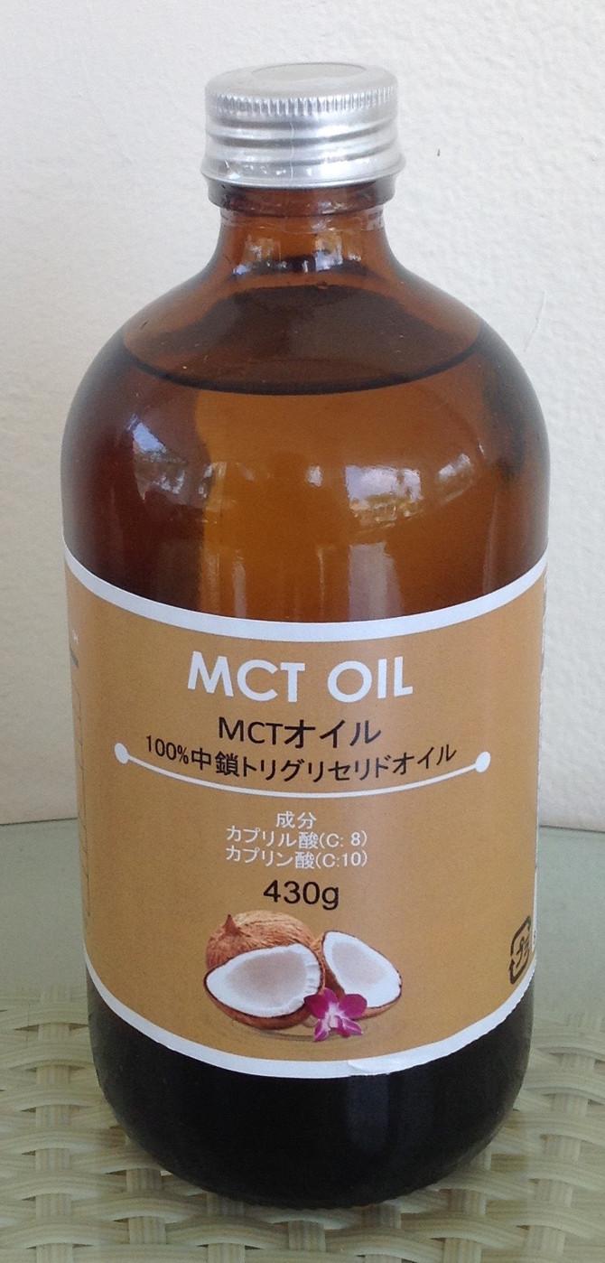 MCTオイル(中鎖トリグリセリド)